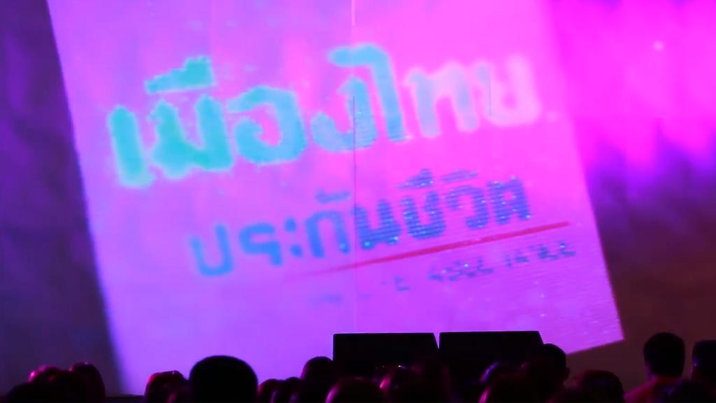 3D Mapping - เมืองไทยประกันชีวิต