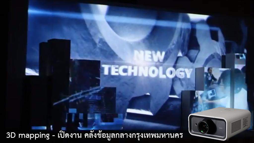 3D mapping - เปิดงาน คลังข้อมูลกลางกรุงเทพมหานคร