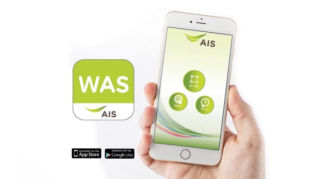 AIS_WAS_2-1024x576