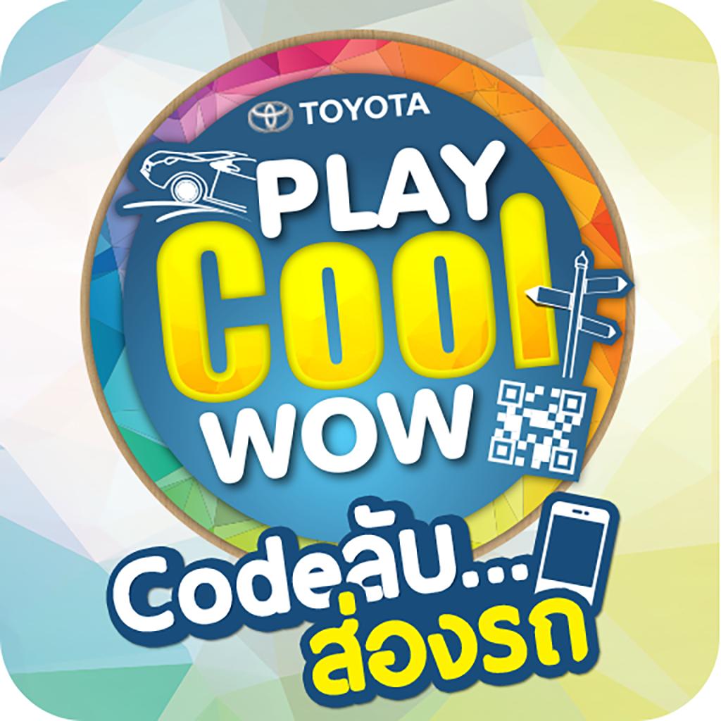 AR CODE : Codeลับ...ส่องรถ