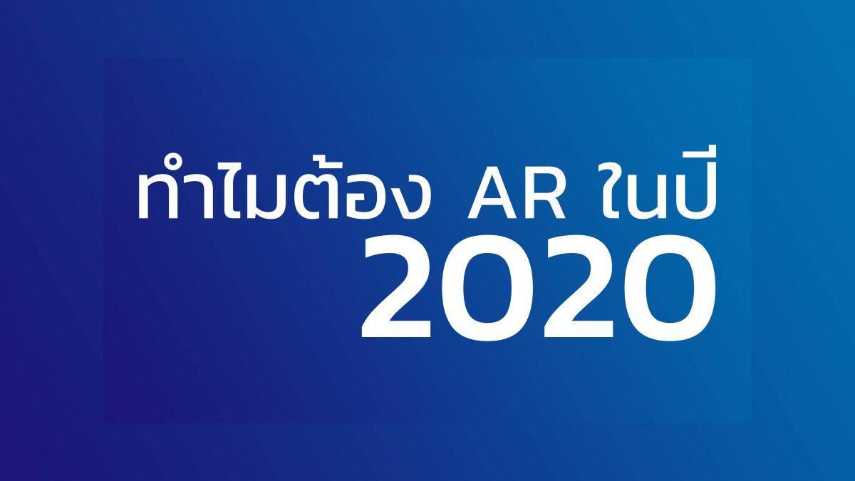 ทำไมต้อง AR ในปี 2020