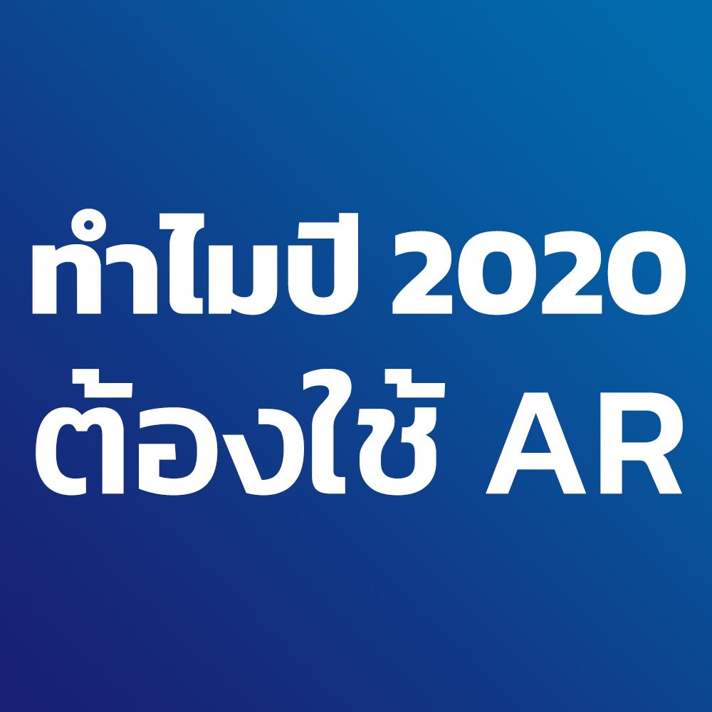 ทำไมปี 2020 ต้องใช้ AR