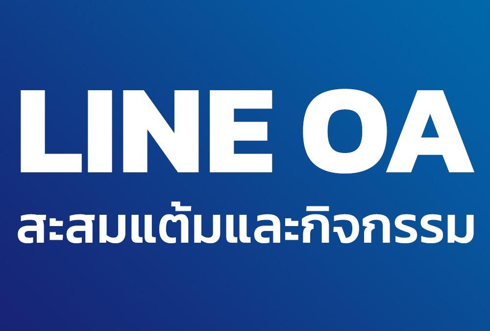 line oa สะสมแต้ม และ กิจกรรมทางการตลาด