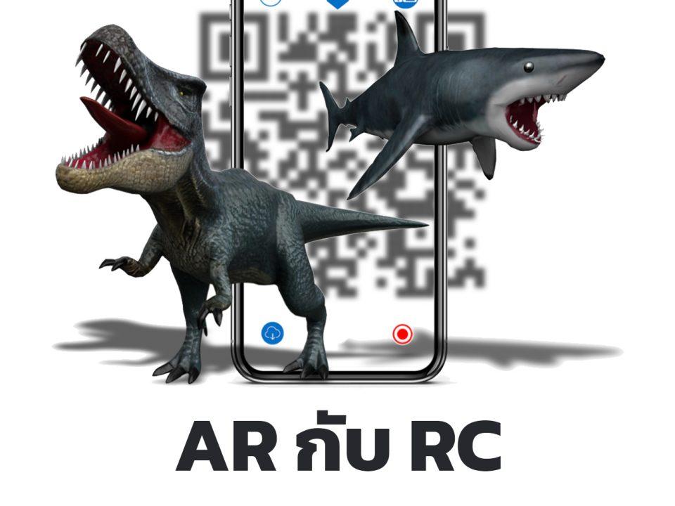 ใช้ AR กับ RC (Route Check)เรื่องสะสมแต้ม 6